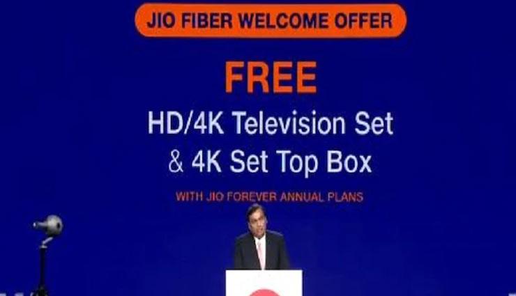 ऐलान : 5 सितंबर से उपलब्ध होगी 'जियो गीगा फाइबर (Jio Gigafiber)' सेवा, घर बैठे देख सकेंगे नई फिल्में