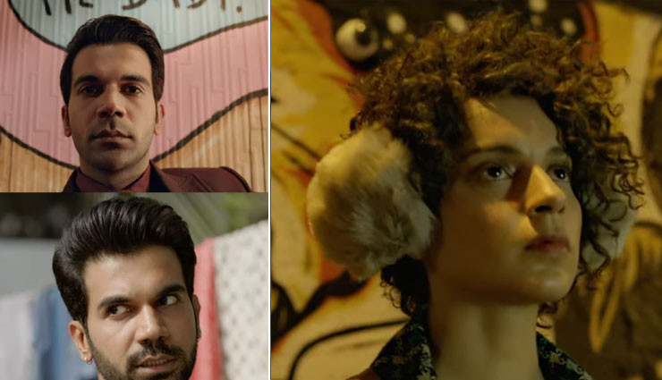 judgemental hai kya,kangana ranaut,nepotism,judgemental hai kya trailer,ekta kapoor,kangana ranaut trailer,kangana ranaut news,kangana ranaut new movie,entertainment,bollywood ,कंगना रनौत,जजमेंटल है क्या,जजमेंटल है क्या ट्रेलर