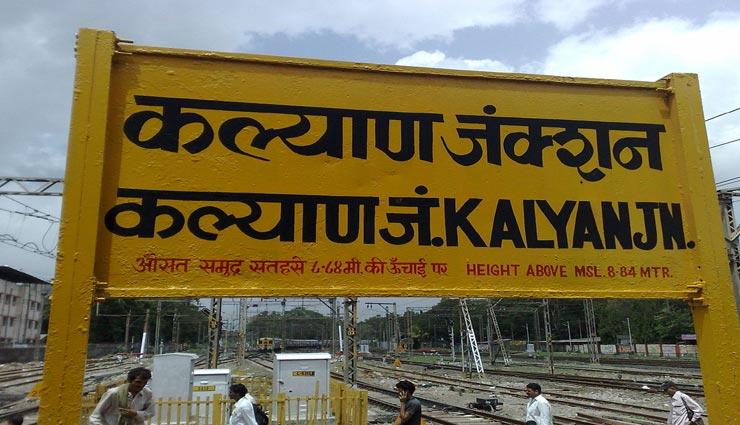 railway stations name with height from sea level,railway rules,station name on yellow board,sea level for train drivers ,रेलवे स्टेशन के साथ समुद्र से ऊंचाई, रेलवे के नियम, पीले बोर्ड पर स्टेशन का नाम, समुद्र से ऊंचाई ट्रेन ड्राईवर के काम की