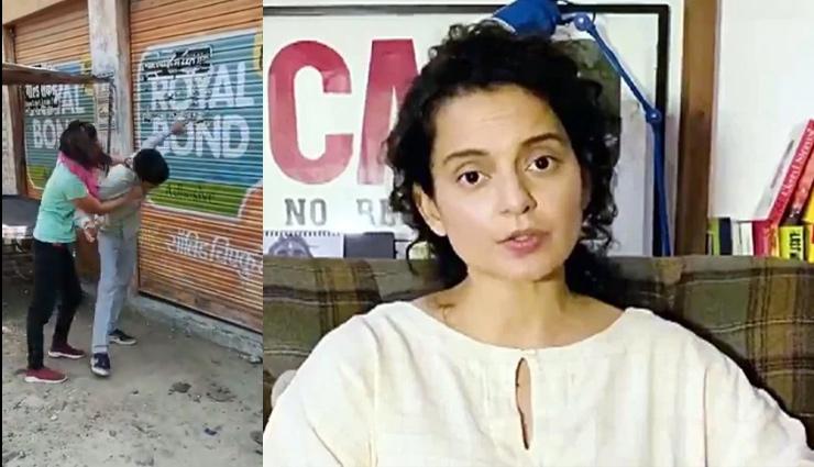 कंगना रनौत ने वीडियो शेयर कर महिलाओं से कहा - 'डरो मत, मार-मारकर चमड़ी निकाल दो'