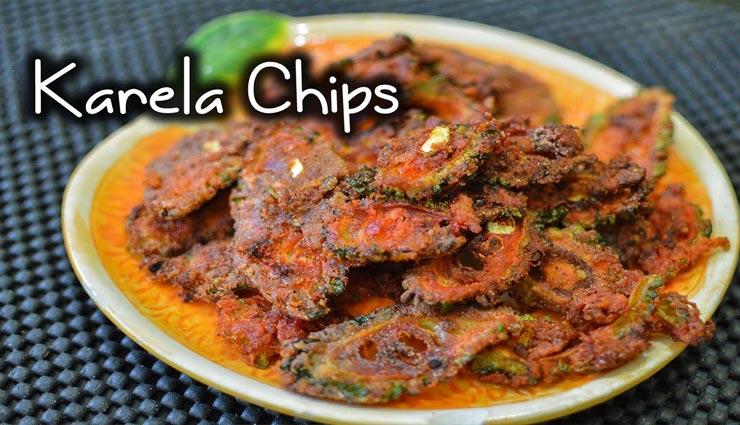 चावल के साथ ले 'करेला चिप्स' का मजा, दक्षिण भारत में बेहद प्रसिद्द #Recipe