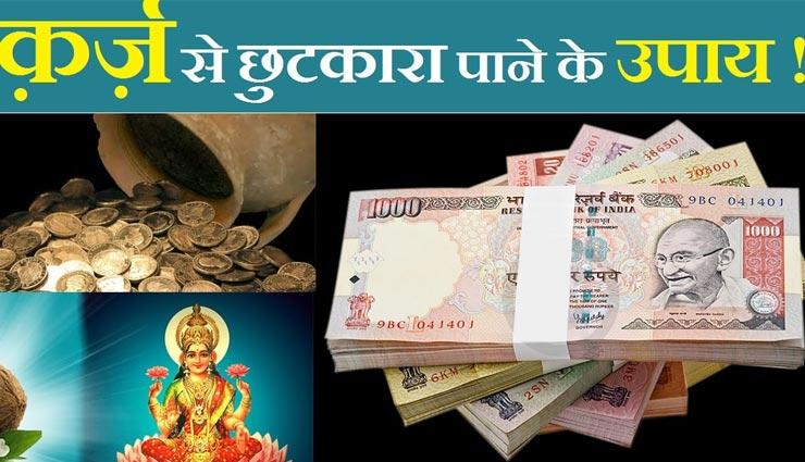 Navratri 2021 : कर्ज से छुटकारा पाने के लिए नवरात्रि में करें ये काम, सुख-समृद्धि के साथ मिलेगी शांति