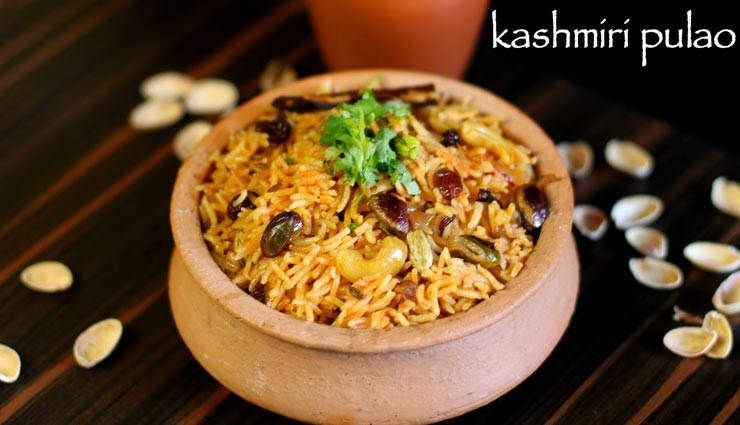 कश्मीरी पुलाव के साथ करें मेहमानों की आवभगत, लाजबाव स्वाद से होंगे इंप्रेस #Recipe