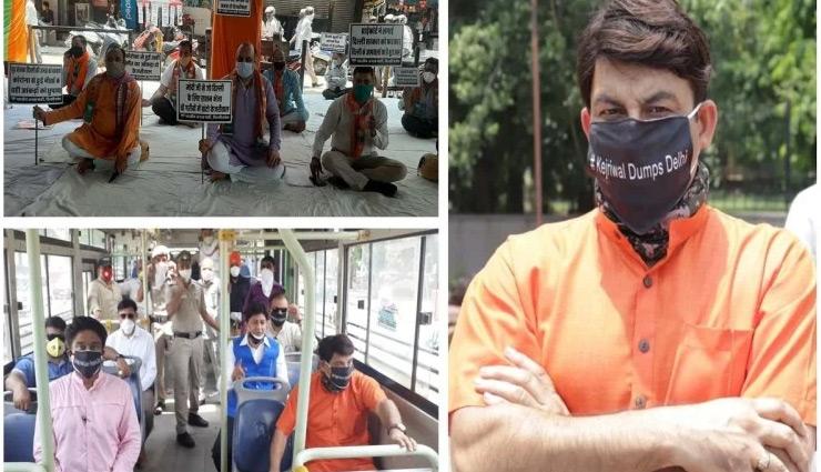 'Kejriwal Dumps Delhi'  का मास्क लगाकर मनोज तिवारी ने किया प्रदर्शन, पुलिस ने किया गिरफ्तार