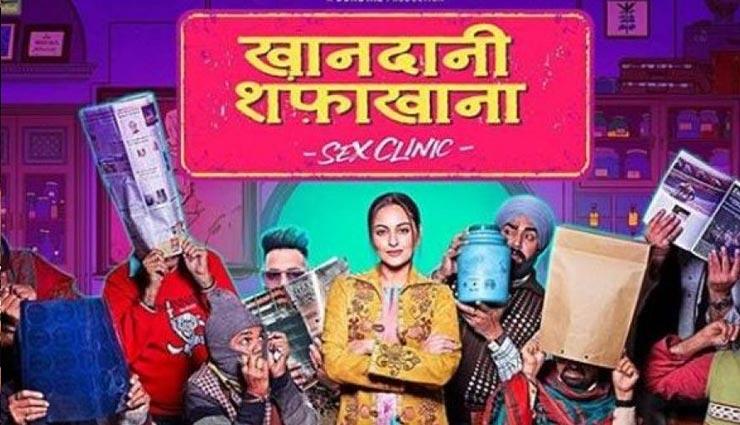 sonakshi sinha,khandaani shafakhana,shehar ki ladki,shehar ki ladki song released,sonakshi sinha new movie,entertainment,bollywood ,सोनाक्षी सिन्हा,खानदानी शफाखाना,शहर की लडक़ी