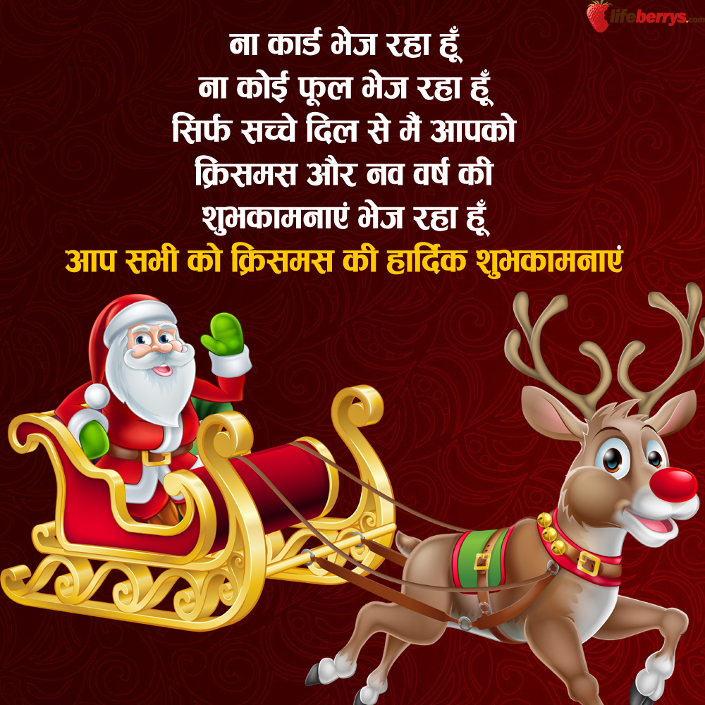 christmas 2018,christmas messages,bada din,whatsapp messages , क्रिसमस, क्रिसमस पॉपुलर और लेटेस्ट मैसेजेस
