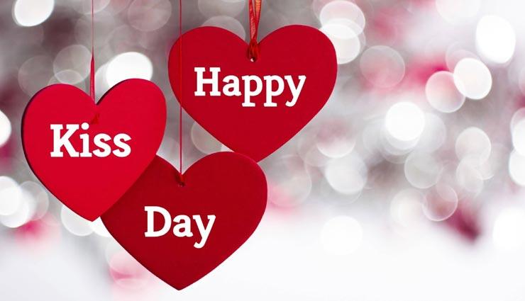 Kiss Day Special : किस करने का आपकी सेहत पर भी पड़ता हैं सकारात्मक असर, जानें कैसे
