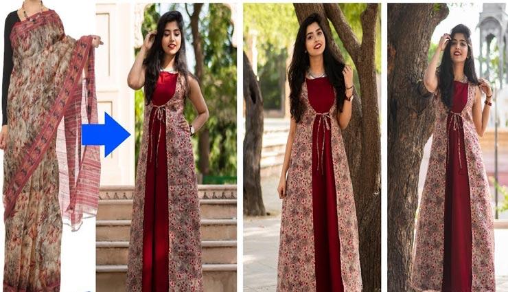 fashion tips,fashion tips in hindi,old saree fashion tips,stylish dress by old saree ,फैशन टिप्स, फैशन टिप्स हिंदी में, पुरानी साड़ी से स्टाइलिश ड्रेस, पुरानी साड़ी के इस्तेमाल के टिप्स