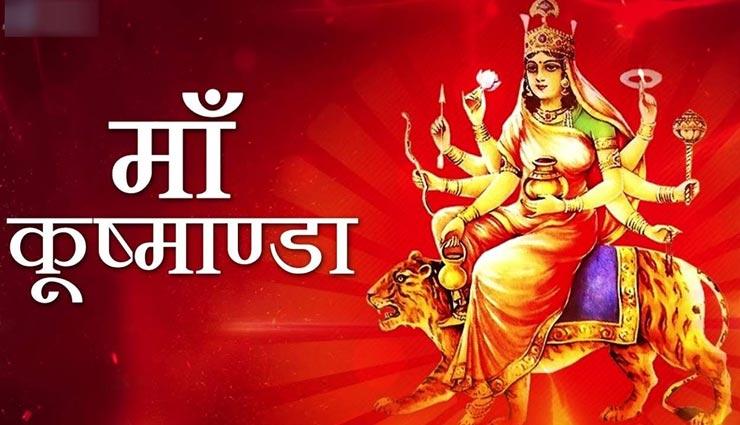 नवरात्रि स्पेशल : मां कूष्मांडा को समर्पित हैं चौथा दिन, जानें माता का स्वरुप और पूजन विधि