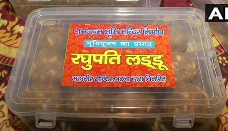 ayodhya ram mandir,ram mandir bhoomi pujan,ram mandir nirman,narendra modi ,अयोध्या राम मंदिर, जय श्री राम