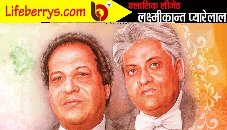 सत्तर के दशक का वो संगीत, जिसे सुनकर झूमने लगता है मन — लक्ष्मीकांत प्यारेलाल (दूसरा व अन्तिम भाग)