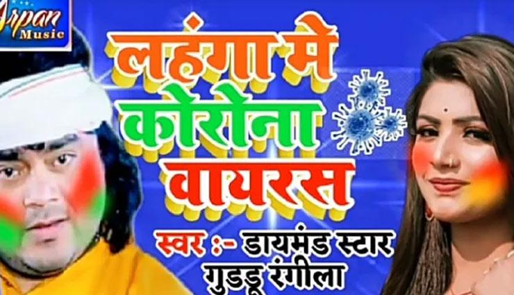 VIDEO- Bhojpuri Singer Guddu Rangila's Fusion 'Lehenga Mein Virus Corona Ghusal Ba' Has Left Internet Amused