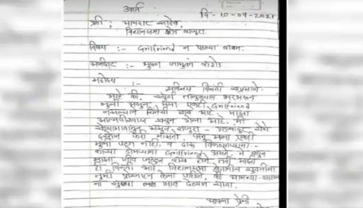 अकेला होने का ऐसा दर्द कि विधायक को चिठ्ठी लिखकर की गर्लफ्रेंड दिलाने की मांग