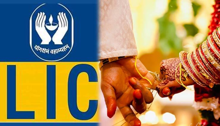 LIC की शानदार पालिसी, नाम है 'कन्यादान योजना', 121 रु से शुरू करें बेटी के लिए फ्यूचर इन्वेस्टमेंट