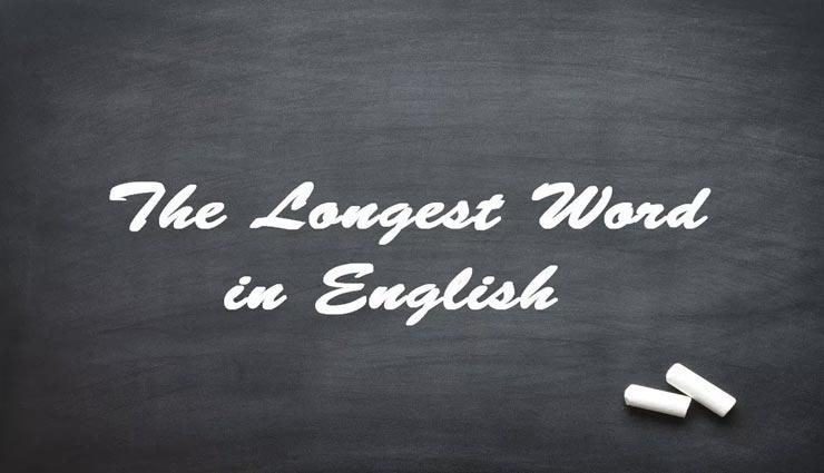 weird information,weird word,the longest word,english word ,अनोखी जानकारी, अनोखा शब्द, सबसे लंबा शब्द, अंग्रेजी का सबसे बड़ा शब्द