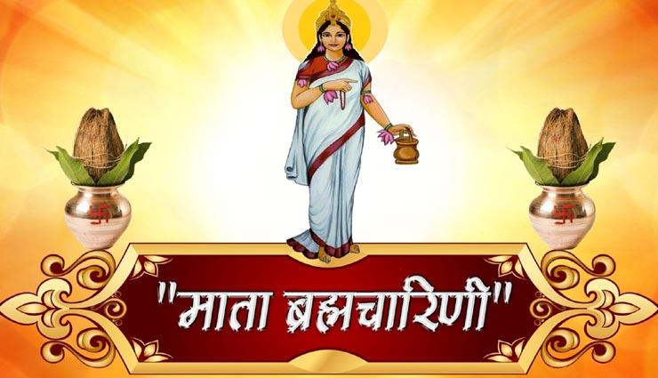 नवरात्रि स्पेशल : मां ब्रह्मचारिणी को समर्पित है आज का दिन, जानें पूजा मंत्र और विधि