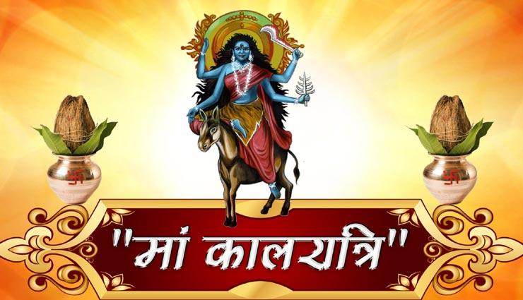 नवरात्रि स्पेशल : मां कालरात्रि को समर्पित हैं आज का दिन, जानें देवी के स्वरुप और पूजन के बारे में