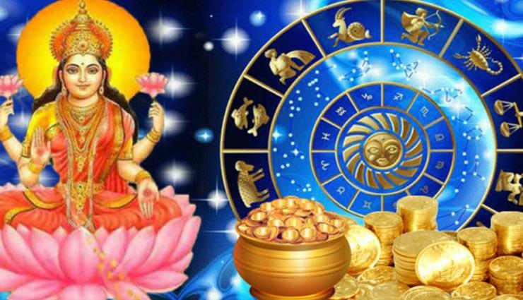 इन 4 राशियों पर सदा मेहरबान रहती हैं धन की देवी मां लक्ष्मी, कभी नहीं रहती कोई कमी