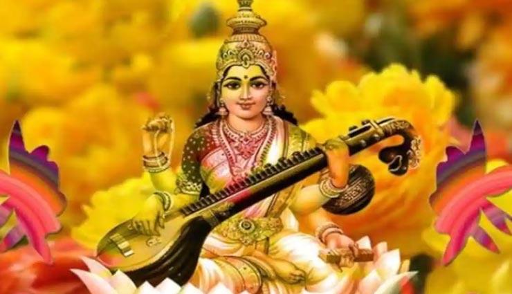 astrology tips,astrology tips in hindi,vasant panchami 2020,mother sharda ,ज्योतिष टिप्स, ज्योतिष टिप्स हिंदी में, वसंत पंचमी 2020, मां सरस्वती के नाम का जप