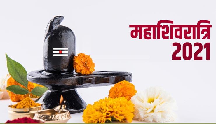 महाशिवरात्रि 2021 : राशिनुसार इन उपायों से करें भगवान शिव को प्रसन्न, पूरी होगी सभी मनोकामनाएं
