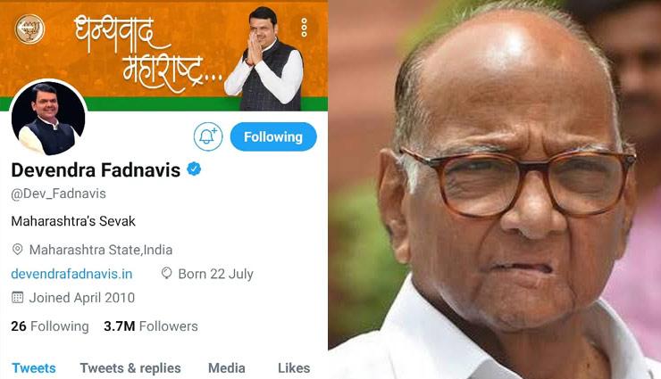 हलचल : 'महाराष्ट्र के सेवक' बने देवेंद्र फडणवीस वही पवार बोले- सरकार बनाने के लिए बहुत समय