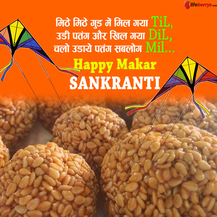 makar sankranti messages,makar sankranti sms,makar sankranti whatsapp messages ,मकर संक्रान्ति 2019