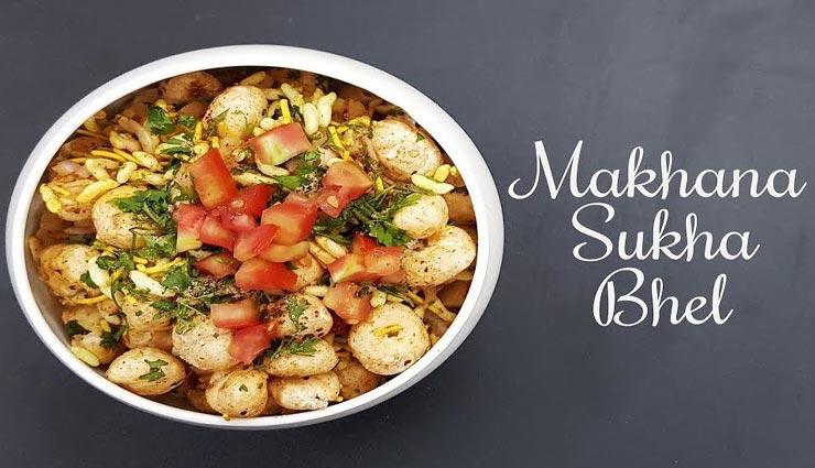 Sawan Special : व्रत के लिए बनाए चटपटा स्वाद देने वाली 'मखाना भेल' #Recipe
