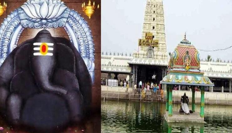 facts kanipakam temple,ganesha temple,temple,shree ganesha,ganesh chaturthi,ganesh chaturthi 2018 ,गणेशजी, गणेश मंदिर, गणेश चतुर्थी, अनोखा मंदिर,  कनिपकम मंदिर, आंध्रप्रदेश मंदिर
