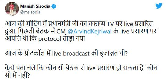 manish sisodia,coronavirus,live telecast,pm modi meeting,hindi news