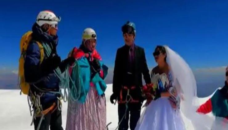 समुद्र तल से 21125 फीट की उंचाई पर पहुंच कपल ने रचाई शादी, की तीन दिन तक चढ़ाई