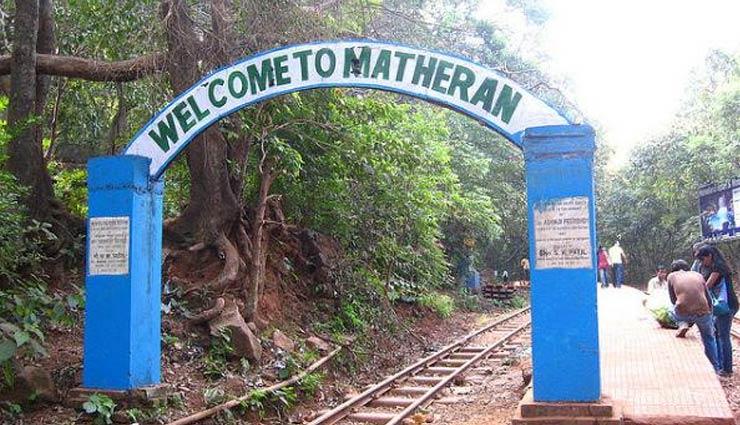 मुंबई से मात्र 110 किलोमीटर दूर मौजूद है खूबसूरत हिल स्टेशन - माथेरान