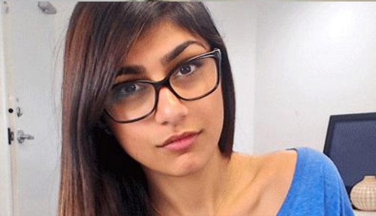 खुलासा : मिया खलीफा ने बताया पोर्न फिल्मों से अब तक कितनी हुई कमाई, फैंस बोले - 'झूठ'