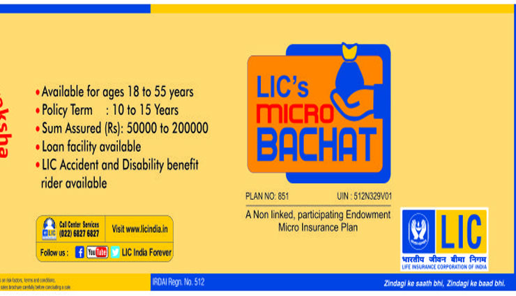 LIC ने लांच किया 'माइक्रो बचत इंश्योरेंस प्लान', जाने क्या है इसमें खास