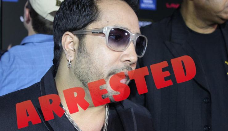 नाबालिग ने लगाया सिंगर मीका सिंह पर यौन शोषण का आरोप, गिरफ्तार