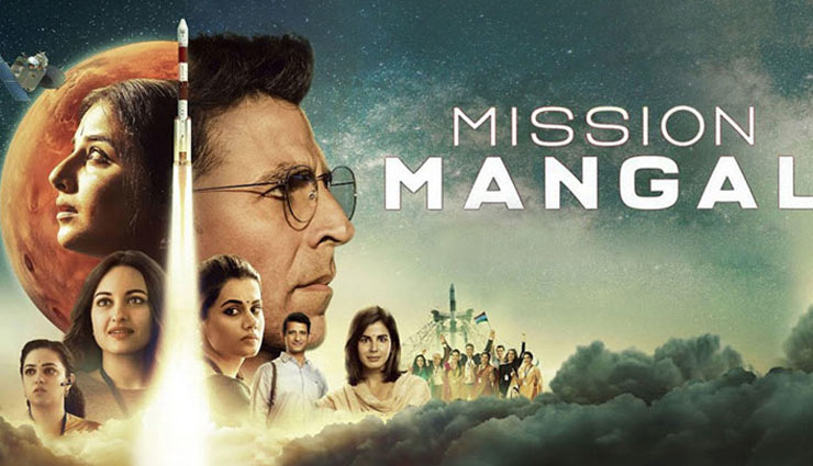 mission mangal,mission mangal first day box office,mission mangal  first day collection,mission mangal box office report,Akshay Kumar,taapsee pannu,sonakshi sinha,entertainment,bollywood news in hindi ,मिशन मंगल,मिशन मंगल बॉक्स ऑफिस,अक्षय कुमार,तापसी  पन्नू,सोनाक्षी सिन्हा,बॉलीवुड