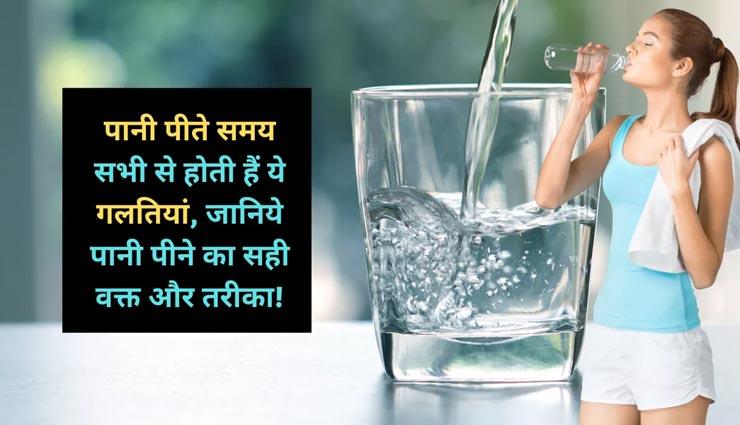 पानी पीने के दौरान लोग करते हैं ये 5 गलतियां, सुधार बहुत जरूरी