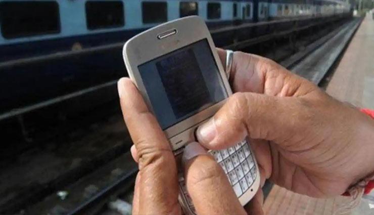 रेलवे मुफ्त में करेगा आपके मोबाइल को रिचार्ज, जानिए क्या है प्लान