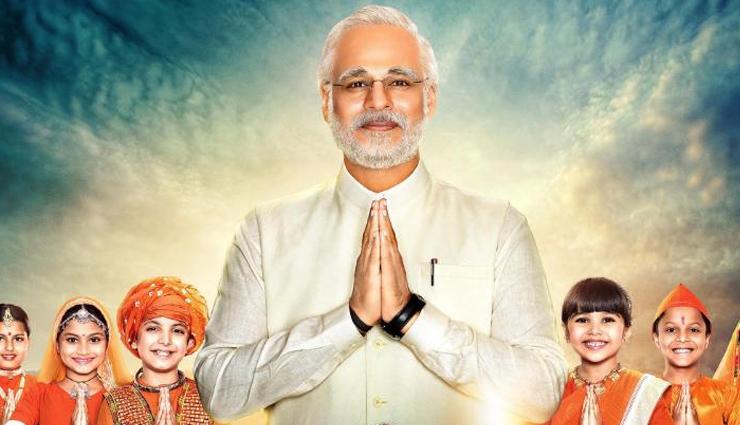 pm narendra modi biopic,pm narendra modi biopic to re-release,biopic,pm narendra modi,entertainment news