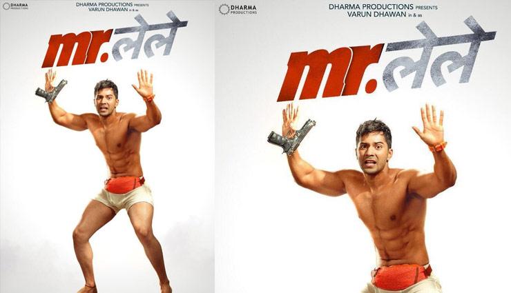 Mr. लेले First Look : चड्ढी में वरुण धवन, करण जौहर ने शेयर की फोटो