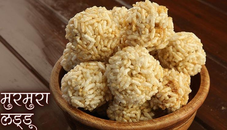 लोहड़ी स्पेशल : बाजार से लाने की जगह घर पर ही बनाए स्वादिष्ट मुरमुरा लड्डू #Recipe