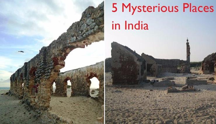 हैरान कर देंगे आपको भारत के ये 5 रहस्यमयी स्थान, अनूठी है यहाँ की विशेषता