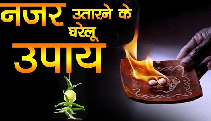 astrology tips,astrology tips in hindi,najar dosh,positivity in life ,ज्योतिष टिप्स, ज्योतिष टिप्स हिंदी में, नजरदोष के उपाय, जीवन में सकारात्मकता