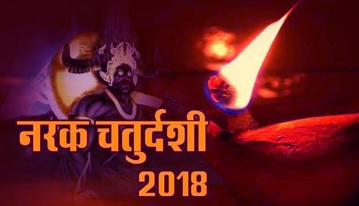 Choti Diwali 2018: छोटी दीपावली को नरक चतुर्दशी भी कहते है, जाने इससे जुड़ी कुछ मान्यताएं