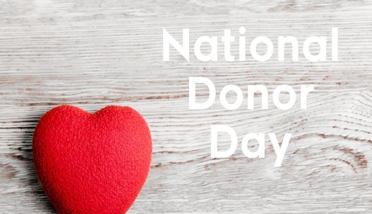 National Organ Donor Day: भारत अंगदान के मामले में बहुत पीछे, अभाव में हो रही मौतें