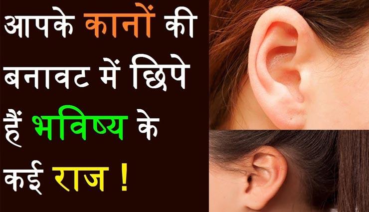कान देखकर करें सामने वाले के व्यक्तित्व की पहचान