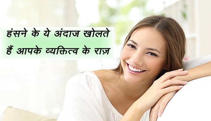 आपकी मुस्कुराहट में छिपे हैं कई राज, हंसने के तरीके से जानें स्वभाव