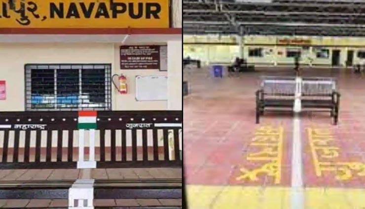 महाराष्ट्र से टिकट खरीद गुजरात से पकडनी पड़ती हैं यहां ट्रेन, रोचक मामला