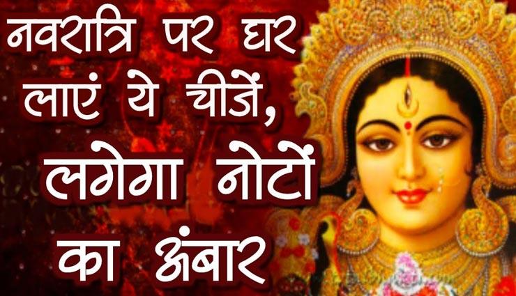 Navratri 2021 : देवी मां को प्रसन्न करेगी नवरात्रि पर घर में लाई गई ये 4 चीजें