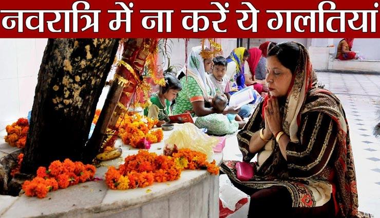 नवरात्रि स्पेशल : ना करें इन नौ दिन ये गलतियां, तबाह हो सकती हैं आपको जिंदगी