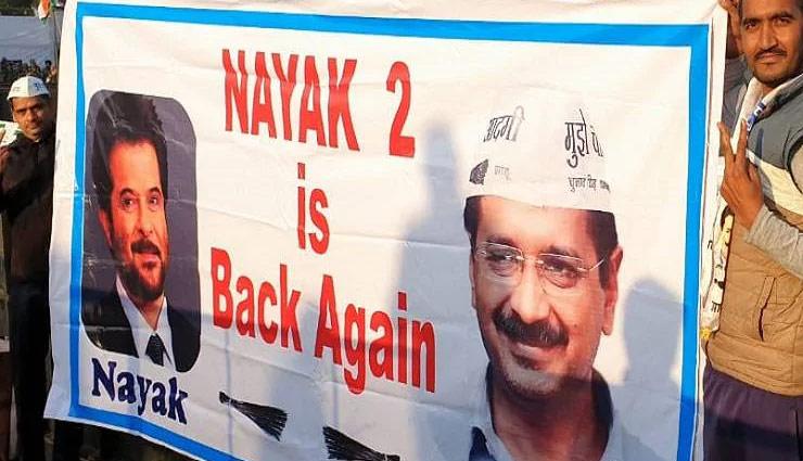 केजरीवाल के शपथ ग्रहण से पहले चर्चा में आया ये पोस्टर, लिखा - 'Nayak 2 is Back Again'